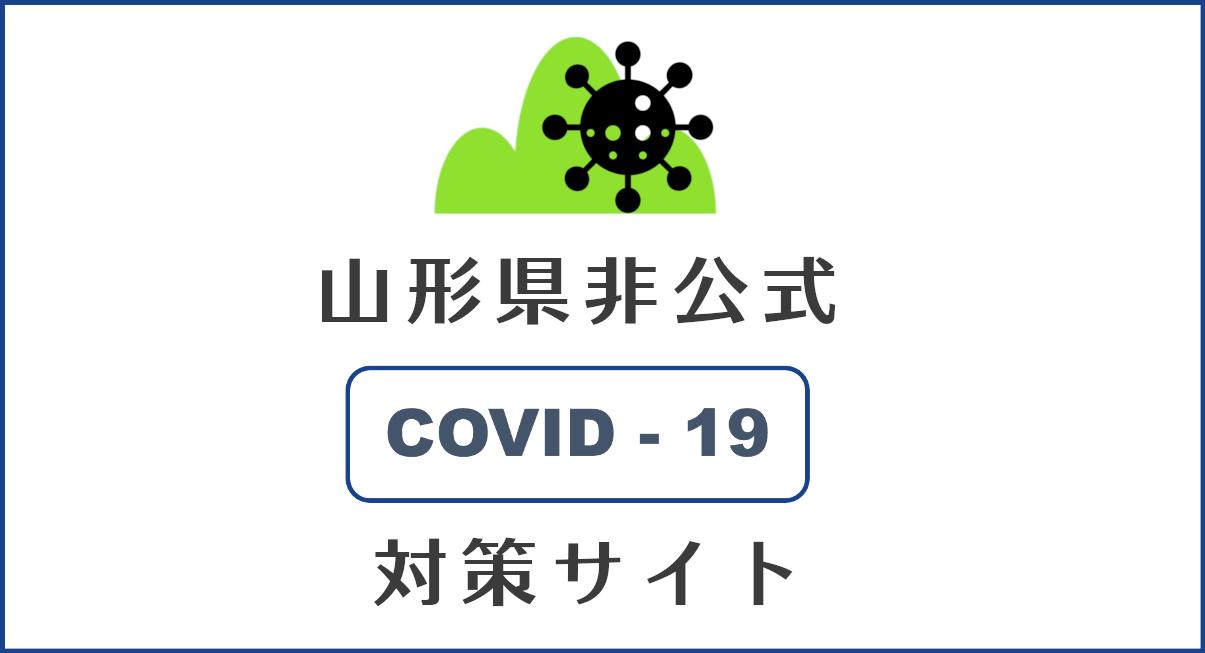ウイルス 速報 コロナ 山形